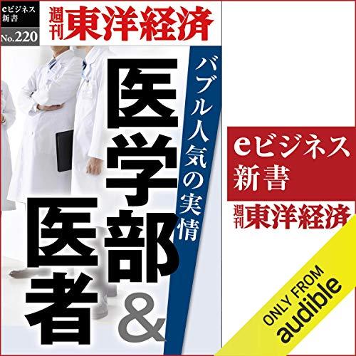 『医学部&医者 バブル人気の実情(週刊東洋経済eビジネス新書No.220)』のカバーアート