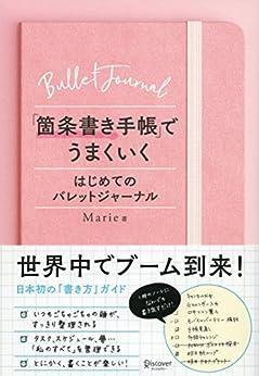 [Marie]の「箇条書き手帳」でうまくいく はじめてのバレットジャーナル