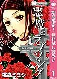 悪魔とラブソング【期間限定無料】 1 (マーガレットコミックスDIGITAL)