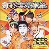 アイ~ン体操/アイ~ン! ダンスの唄 [DVD]