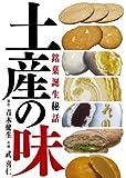 土産の味 銘菓誕生秘話 「土産の味単行本」シリーズ (KCGコミックス)