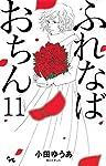 ふれなばおちん 11 (オフィスユーコミックス)