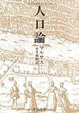 人口論 (中公文庫 D 5)