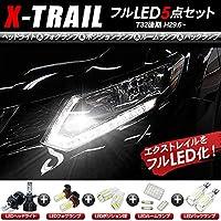 エクストレイル T32 後期 LED ルームランプ/LED ヘッドライト H11 / LED ポジション球 T10バルブ / LED フォグランプ H8 / LED バックランプ キャンセラー内蔵 5点セット パーツ