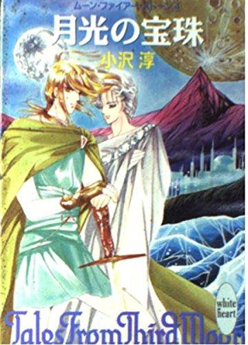 ムーン・ファイアー・ストーン〈4〉月光の宝珠 (講談社X文庫―ホワイトハート)の詳細を見る