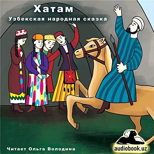 Хатам (Russian Edition) cover art