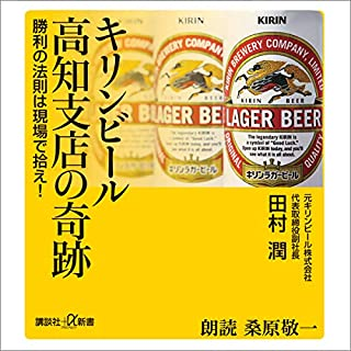 『キリンビール高知支店の奇跡 勝利の法則は現場で拾え!』のカバーアート