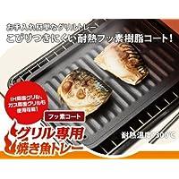 高木 金属 トレー オーブン トースター 用 フッ素 w コート 大