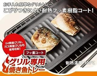 アイメディア グリル専用焼き魚トレー フッ素コート