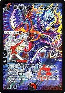 デュエルマスターズ 【 暗黒凰ゼロ・フェニックス 】 DMC48-004SR 《ヒーローズパック ザキラ》