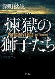 煉獄の獅子たち (角川書店単行本)