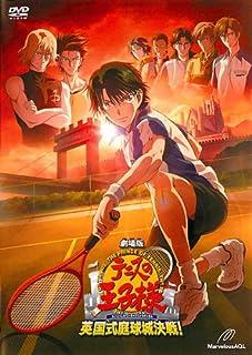 漫画バンク テニスの王子様