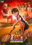 劇場版 テニスの王子様 英国式庭球城決戦! [レンタル落ち] image