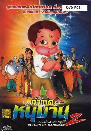 Amazon com: Return of Hanuman: Movies & TV