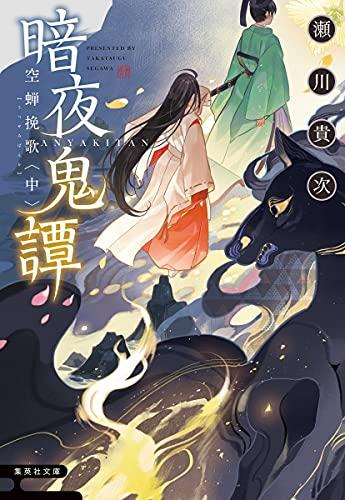 暗夜鬼譚 空蝉挽歌<中> (集英社文庫)