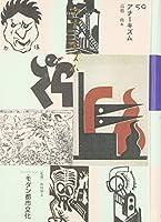 コレクション・モダン都市文化〈第59巻〉アナーキズム
