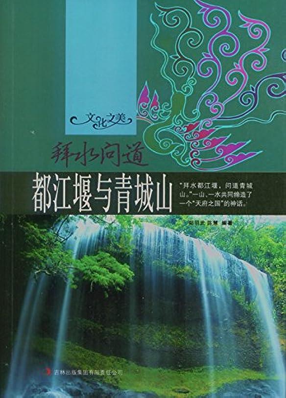 ポーズ排泄するスロー拜水问道——都江堰与青城山 (Chinese Edition)