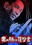 あの頃映画 松竹DVDコレクション 男の顔は履歴書[DB-0731][DVD]