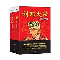 刘邦大传上下册+周恩来传 陈文德 华东师范大学出版社
