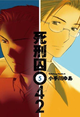 死刑囚042(5) (角川コミックス・エース)