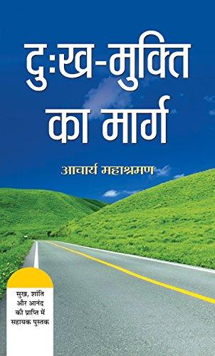 DUKH-MUKTI KA MARG (Hindi Edition)