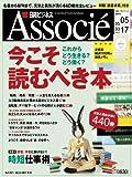 日経ビジネス Associe (アソシエ) 2011年 5/17号 [雑誌]