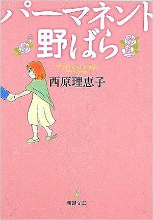 パーマネント野ばら (新潮文庫)