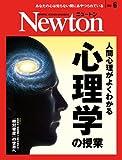 Newton 2021年6月号