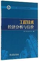 工程技术经济分析与估价(十三五普通高等教育本科规划教材)
