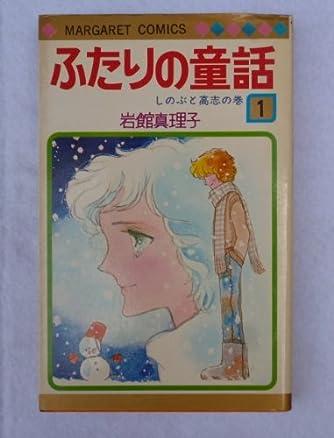 ふたりの童話 1 (マーガレットコミックス)