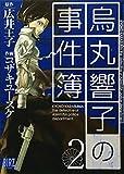 烏丸響子の事件簿 (2) (バーズコミックス)