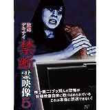 放送デキナイ 禁断 霊映像5