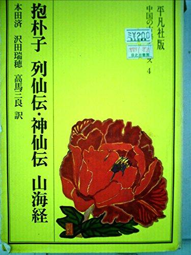 抱朴子・列仙伝・神仙伝・山海経 (1973年) (中国の古典シリーズ〈4〉)の詳細を見る