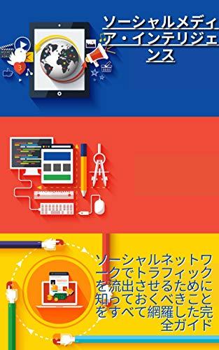 Social Media Intelligence (Japanese Edition)