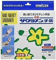 サクラメン手袋 デラックス(100枚入)M ブルー 35μ