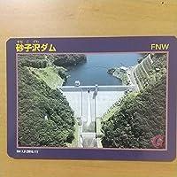ダムカード 砂子沢ダム Ver1.0 秋田県