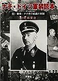 ナチ・ドイツ軍装読本【増補改訂版】