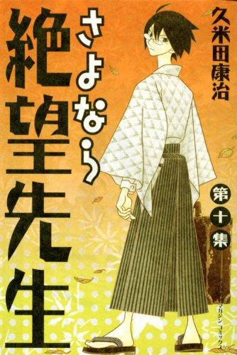 さよなら絶望先生(10) (講談社コミックス)の詳細を見る