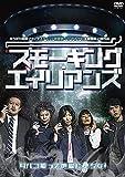 スモーキング・エイリアンズ[DVD]