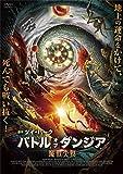 バトル・オブ・ダンジア 魔獣大戦[DVD]