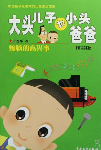 Big Head Son and Small Head Dad Alphabet Edition Spotted Dag Celebrates Birthday (Chinese Edition) by zheng chun hua (2011) Paperback
