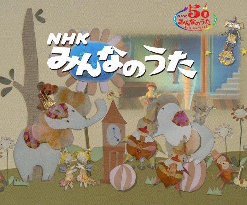 NHKみんなのうた DVD-BOX 第1集~第12集 全12枚セット