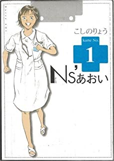 N's(ナース)あおい 全巻完結セット[レンタル落ち](講談社モーニングコミックス) コミック – 2004