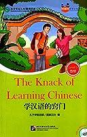好朋友汉语分级读物 学汉语的窍门(成人版5级) (附MP3光盘1张)