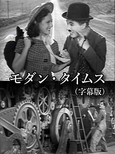モダン・タイムス(字幕版)