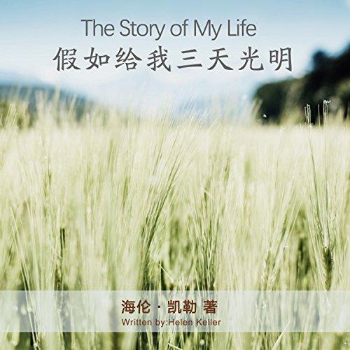 假如给我三天光明 - 假如給我三天光明 [The Story of My Life] audiobook cover art
