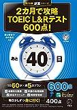 新形式問題対応/音声DL付]2カ月で攻略 TOEIC(R) L&Rテスト600点! 残り日数逆算シリーズ