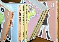 オトナになる方法 コミック 1-8巻セット (白泉社文庫)