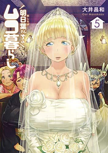 明日葉さんちのムコ暮らし 5 (ヤングジャンプコミックス)