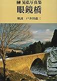 眼鏡橋―榊晃弘写真集 (1983年)